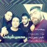 آهنگ رمیکس ۲۰۲۰ با صدای محسن شیخی