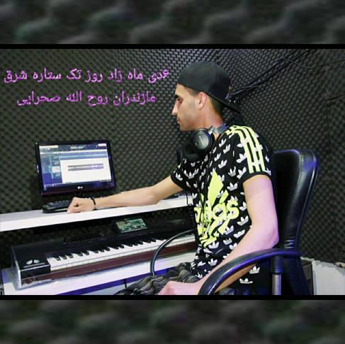 آهنگ دی ماهی خاص با صدای روح الله صحرایی