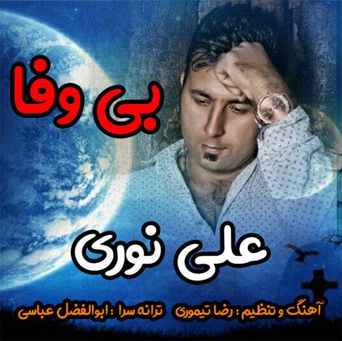 آهنگ جدید بی وفا باصدای علی نوری