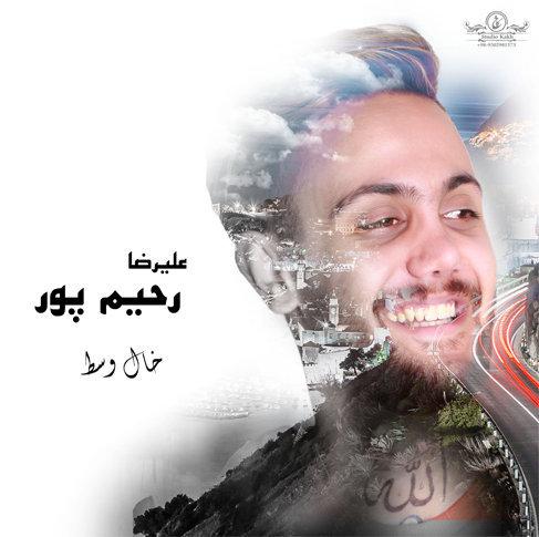 آهنگ خال وسط باصدای علیرضا رحیم پور