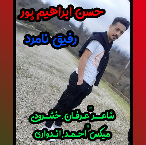 آهنگ رفیق نامرد باصدای حسن ابراهیم پور