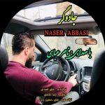 آهنگ جادوگر با صدای ناصر عباسی