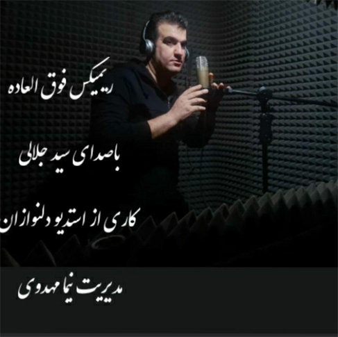 دانلود دو آهنگ ریمیکس با صدای سید جلالی