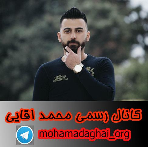 کانال رسمی محمد آقایی
