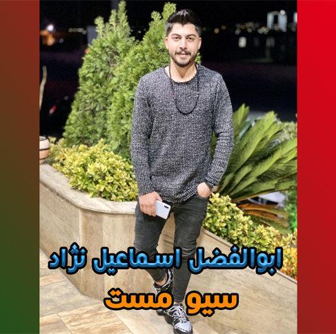 آهنگ سیو مست با صدای ابوالفضل اسماعیل نژاد
