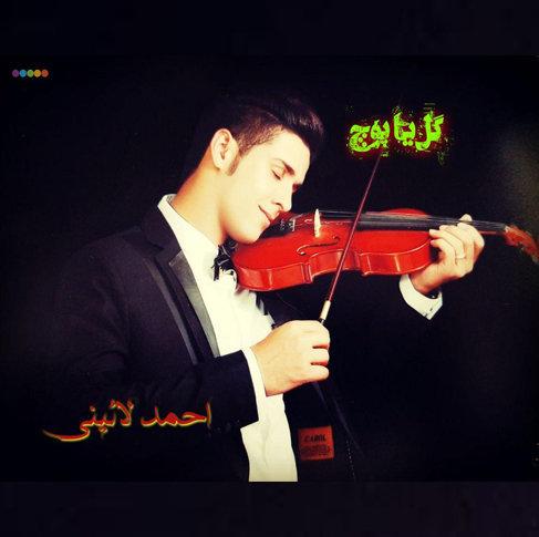 آهنگ گل یا پوچ باصدای احمد لائینی