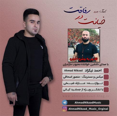 آهنگ خیانت در رفاقت با صدای احمد نیکزاد