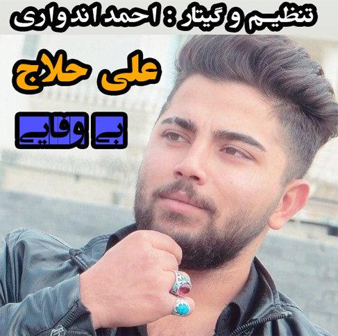 آهنگ بی وفایی با صدای علی حلاج