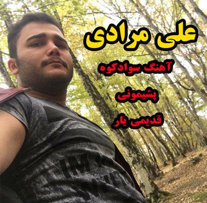 آهنگ سوادکوه - پشیمونی - قدیمی یار از علی مرادی