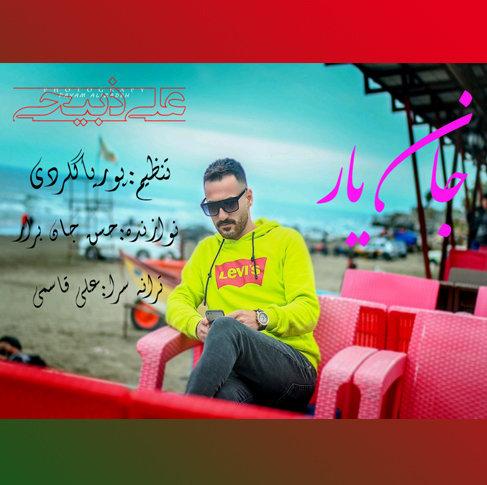 آهنگ جدید جان یار با صدای علی ذبیحی