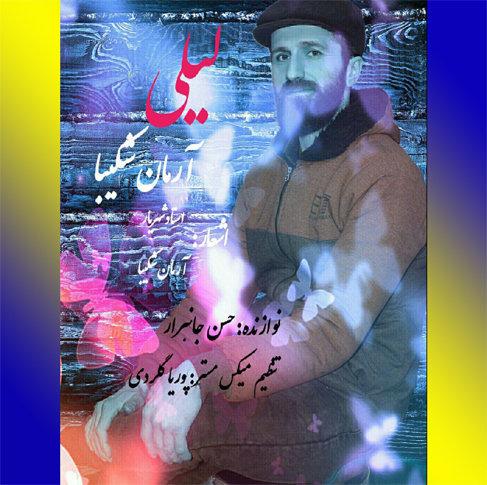 آهنگ فارسی لیلی باصدای آرمان شکیبا