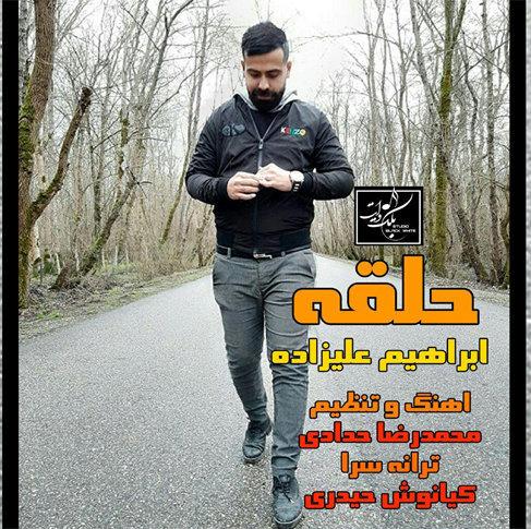 آهنگ حلقه با صدای ابراهیم علیزاده