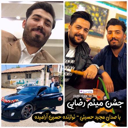 آهنگ جشن مثیم رضایی از مجید حسینی