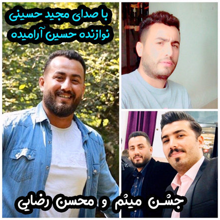 آهنگ های جشن میثم و محسن رضایی