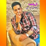 آهنگ دل و غصه با صدای مجید حسینی