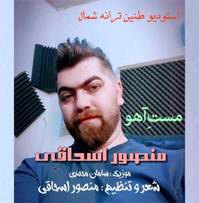 آهنگ مست آهو صدای منصور اسحاقی