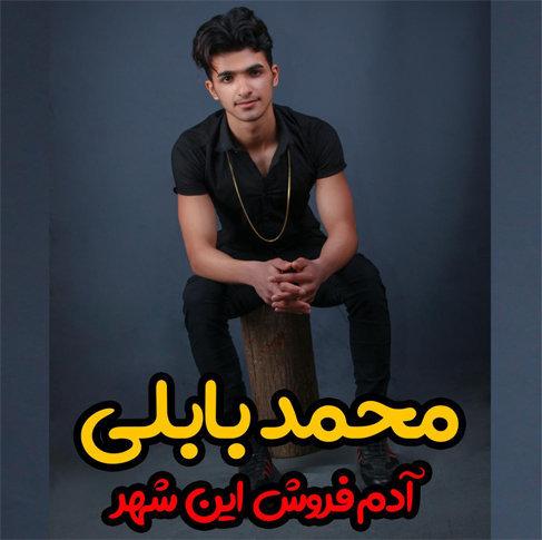 آهنگ آدم فروش این شهر با صدای محمد بابلی