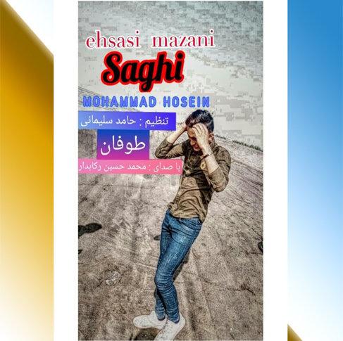 آهنگ ساقی با صدای محمد حسین رکابدار