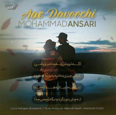 آهنگ اگه دووشی با صدای محمد انصاری