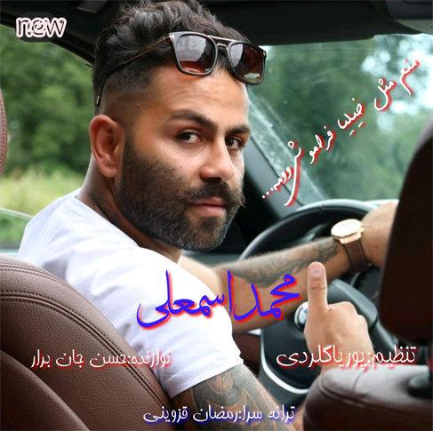 آهنگ منم مثل خیلیا فراموش وومه از محمد اسمعلی
