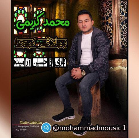 آهنگ ییلاقی کیجا با صدای محمد کریمی