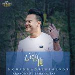 دانلود آهنگ محمد رحیم پور یار جونی