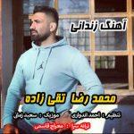 آهنگ زندانی با صدای محمدرضا تقی زاده