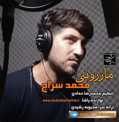 آهنگ مازرونی صدای محمد سراج