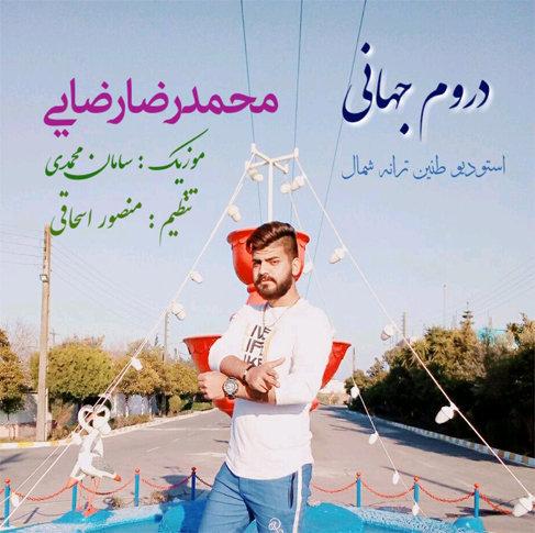 آهنگ دروم جهانی با صدای محمدرضا رضایی