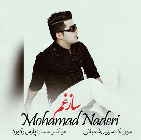 آهنگ ساز غم با صدای محمد نادرپور