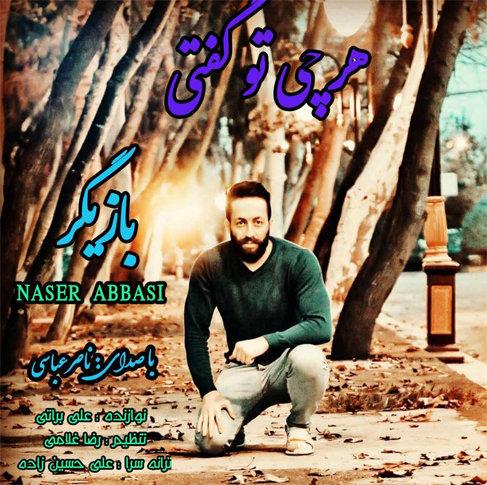آهنگ بازیگر با صدای ناصر عباسی