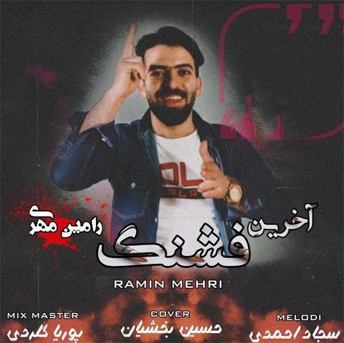 آهنگ آخرین فشنگ با صدای رامین مهری