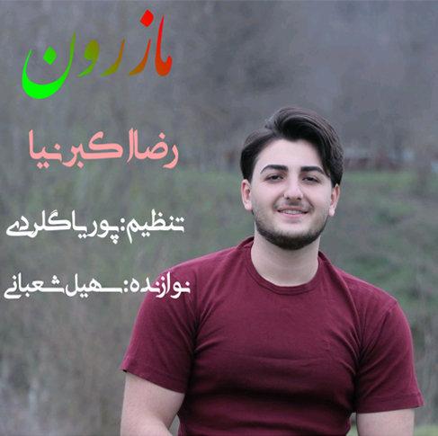 آهنگ جدید مازرون باصدای رضا اکبرنیا