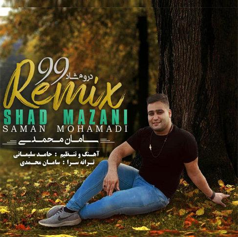 آهنگ ریمیکس شاد با صدای سامان محمدی