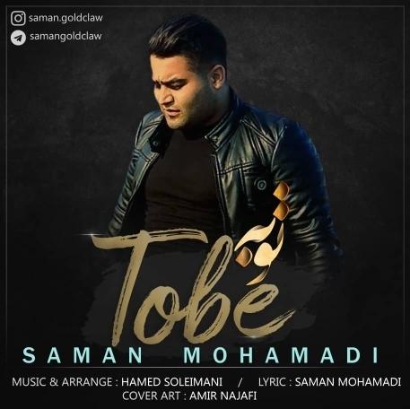 آهنگ فارسی توبه با صدای سامان محمدی