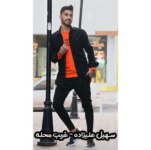 آهنگ غریب محله باصدای سهیل علیزاده