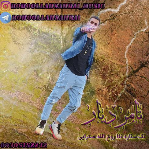 آهنگ نامرد یار با صدای روح الله صحرایی