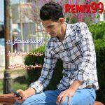 آهنگ ریمیکس ۹۹ با صدای احمد عسکری