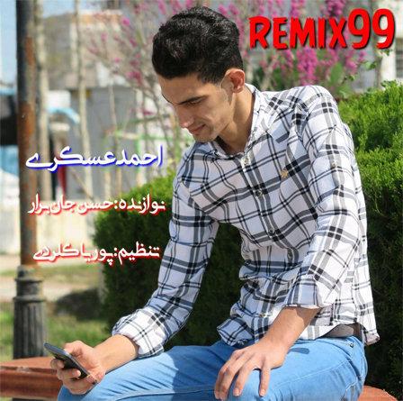 آهنگ ریمیکس 99 با صدای احمد عسکری