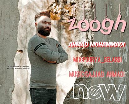 آهنگ ذوق باصدای احمد محمدی