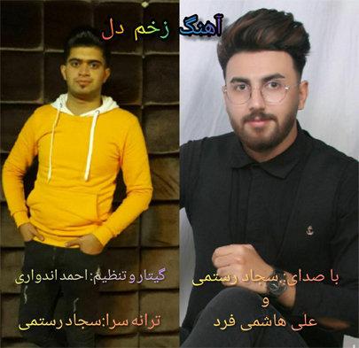 آهنگ زخم دل از سجاد رستمی و علی هاشمی فرد