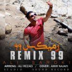 آهنگ ریمیکس ۹۹ با صدای علی ساروکی