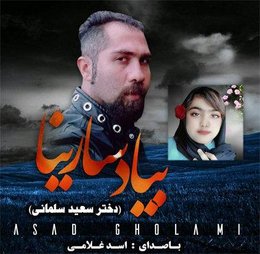 آهنگ به یاد سارینا با صدای اسد غلامی