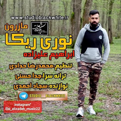 آهنگ نوری ریکا با صدای ابراهیم علیزاده