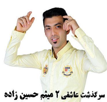 آهنگ سرگذشت عاشقی 2 باصدای میثم حسین زاده