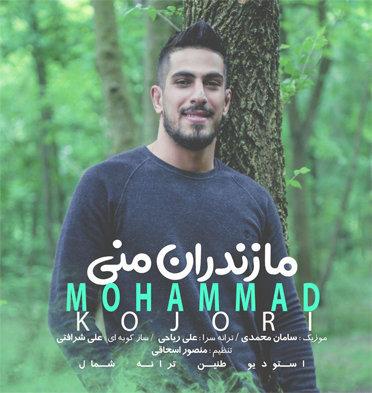 آهنگ مازندران منی با صدای محمد کجوری