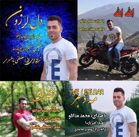 چهار آهنگ جدید شمالی از محمد مدانلو