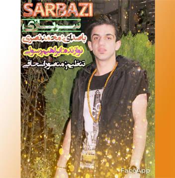 آهنگ سربازی با صدای محمد نصری