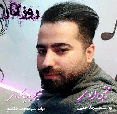 آهنگ روزگار صدای مجتبی احمدی