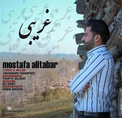 آهنگ غریبی باصدای مصطفی علی تبار